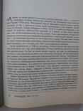 """""""Фінляндія 1944. Війна, суспільство, настрої"""" Генрік Мейнандер, фото №7"""