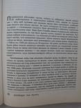 """""""Фінляндія 1944. Війна, суспільство, настрої"""" Генрік Мейнандер, фото №9"""