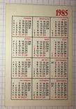 """Календарик реклама Спорт Тото """"6 из 49"""" (Спортлото, Болгария), 1985, фото №4"""
