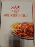 365 блюд для микроволновки., фото №3