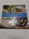 Классические соусы. Коллекция кулинара., фото №2