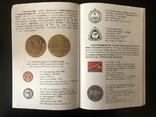 Каталог значков, медалей, бан города Славянска, фото №3