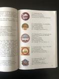 Каталог значков, медалей, бан города Славянска, фото №5