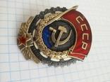 Орден Трудового красного знамени копия, фото №8
