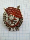 Орден Боевого красного знамени.копия, фото №7