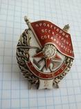 Орден Боевого красного знамени.копия, фото №2