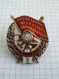 Орден Боевого красного знамени.копия, фото №8