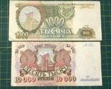 10000 рублей 1993, фото №2