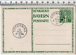 Открытка. Германия. Члены королевских семей. 1912 год.(3), фото №3