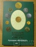 Волмар. Каталог Российских монет и жетонов 1700 - 1917г. XVII выпуск Май 2019, фото №6