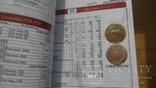 Волмар. Каталог Российских монет и жетонов 1700 - 1917г. XVII выпуск Май 2019, фото №9