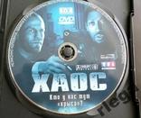 DVD. Фільм. Хаос, фото №4