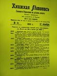 Книжная летопись Главного Управления по делам печати №41 1915 репринт, фото №2