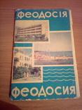 Феодосия , набор 14 открыток, изд. РУ 1981, фото №2