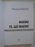 """""""Маємо те, що маємо. Спогади і роздуми"""" Кравчук Л.М., 2002 год, фото №3"""