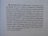 """""""Маємо те, що маємо. Спогади і роздуми"""" Кравчук Л.М., 2002 год, фото №5"""