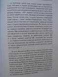 """""""Маємо те, що маємо. Спогади і роздуми"""" Кравчук Л.М., 2002 год, фото №6"""