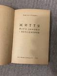 Життя Його закони і походження 1936 Послини і тварини В. Лункевич, фото №4