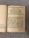 Життя Його закони і походження 1936 Послини і тварини В. Лункевич, фото №5