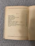 Життя Його закони і походження 1936 Послини і тварини В. Лункевич, фото №11