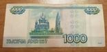 Банкнота РФ тысяча 1000 рублей МИ 8880888 1997 радар модификация 2010, фото №3
