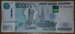 Банкнота РФ тысяча 1000 рублей МИ 8880888 1997 радар модификация 2010, фото №4