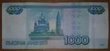 Банкнота РФ тысяча 1000 рублей МИ 8880888 1997 радар модификация 2010, фото №5