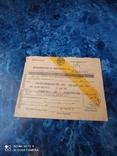 Лот разных документов, фото №9