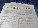Лот разных документов, фото №11