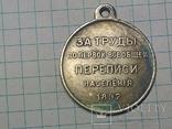 Медаль за труды по первой перепеси копия, фото №3