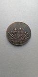1 копейка 1762 монета Петра III БАРАБАНЫ копия монеты, фото №2