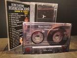 Аудиокассета Константин Никольский Лицензия 2002 музыка песни, фото №4