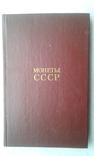 """Каталог """"Монеты СССР"""" (А.Щелоков).-М.,1989, фото №2"""