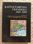 Картографічна україніка 1945-2000 (каталог)., фото №2