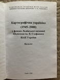 Картографічна україніка 1945-2000 (каталог)., фото №4