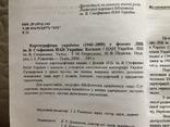 Картографічна україніка 1945-2000 (каталог)., фото №6