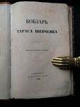 [Останнє прижиттєве видання] ШевченкоТ.Г. Кобзар 1860 СПб., фото №3
