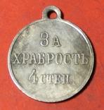 За храбрость 4 степени (копия), фото №2