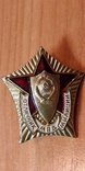 Отличник МВД, фото №2
