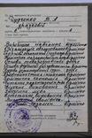 Атестат Офіціант судовий Одеса 1978 р., фото №3
