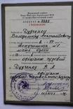 Атестат Офіціант судовий Одеса 1978 р., фото №4