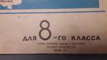 Географический атлас. 8 класс - Москва 1979., фото №3