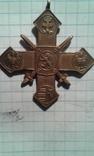 Крест-чсср, фото №2
