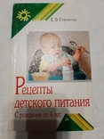 Рецепты детского питания. С рождения до 4 лет., фото №2