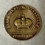 Копия коронационного жетона 1762 г., фото №2