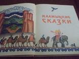 Калмыкские сказки., фото №3