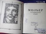 Собрание сочинений Мольера в 3 томах, фото №5