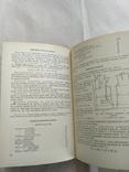 Технологія крою та шиття М.В. Головніна В.М. Михайлець, фото №7