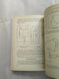Технологія крою та шиття М.В. Головніна В.М. Михайлець, фото №8
