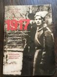 1987 Краткая история в документах и фотографиях 1917 год, фото №2